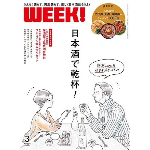 新潟WEEK! 3月号