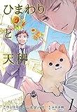 ひまわりと天秤 1 (マッグガーデンコミックス Beat'sシリーズ)