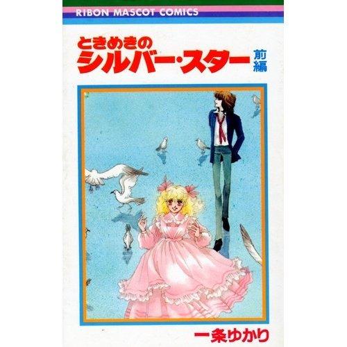 ときめきのシルバー・スター 前編 (りぼんマスコットコミックス)の詳細を見る