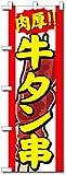 のぼり旗 牛タン串 肉厚!!(レギュラー60x180cm(左チチ)標準)