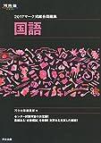 マーク式総合問題集国語 2017 (河合塾シリーズ)