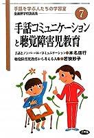 手話コミュニケーションと聴覚障害児教育 (手話を学ぶ人たちの学習室―全通研学校講義集)