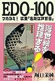 EDO-100: フカヨミ!広重『名所江戸百景』 -