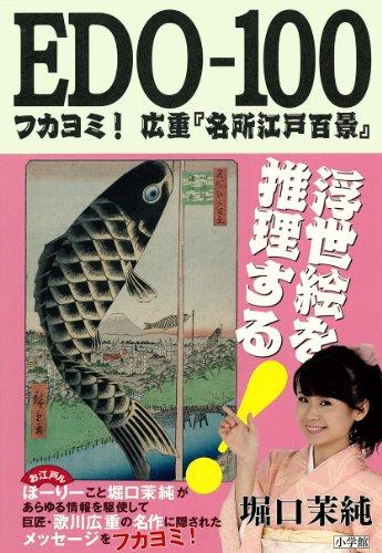 EDO-100: フカヨミ!広重『名所江戸百景』の詳細を見る