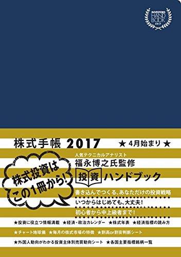 INVESTORS HANDBOOK 2017 / 株式手帳 (紺)