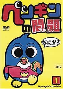 ペンギンの問題 [レンタル落ち] (全15巻セット) [マーケットプレイス DVDセット]