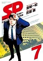 SP 7: 警視庁警備部警護課第四係 (BIG SPIRITS COMICS SPECIAL)