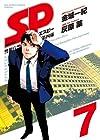 SP 警視庁警備部警護課第四係 第7巻