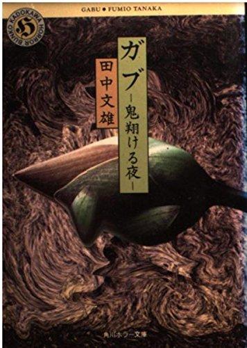 ガブ―鬼翔ける夜 (角川ホラー文庫)の詳細を見る