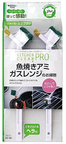 キッチンクリーンPRO ガスレンジ用 KB-766