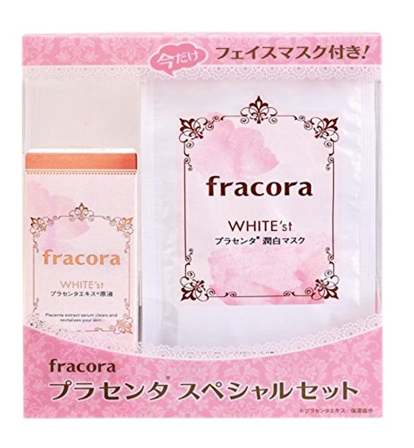 一時的比較的気づくなる【数量限定】フラコラ WHITE'st プラセンタ スペシャルセット2017