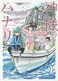 神様のハナリ 2 (ヤングジャンプコミックス)