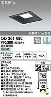 OD261695(調光器別売) オーデリック ダウンライト