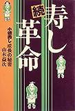 寿し革命〈続〉 (1980年)