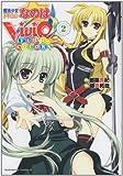 魔法少女リリカルなのはViVid FULL COLORS (2) (カドカワコミックス・エース)