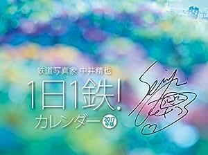 鉄道写真家 中井精也 1日1鉄!カレンダー2017【直筆サイン入り】