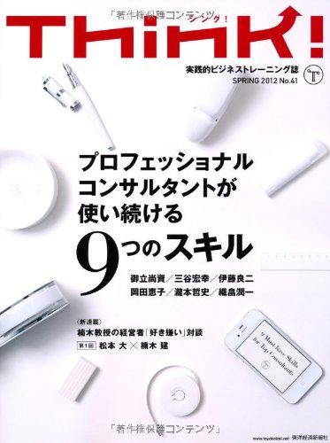 Think! No.41(2012 SPRING)の詳細を見る