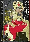 二重人格探偵エリザ 嗤う双面神(双面神:ヤヌス) (ハーパーBOOKS)