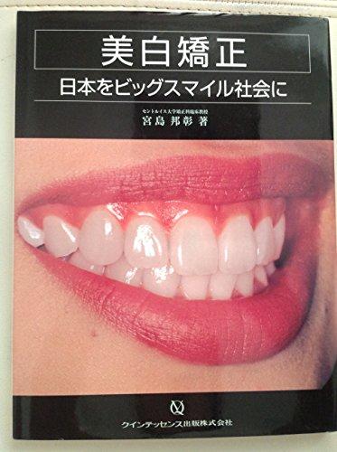 美白矯正―日本をビッグスマイル社会に