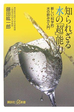 知られざる水の「超」能力――新しい「科学的」水の飲み方入門 (講談社+α新書)