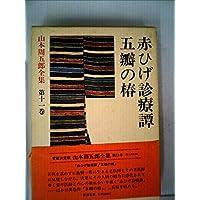 愛蔵決定版山本周五郎全集〈第11巻〉赤ひげ診療譚.五弁の椿 (1981年)