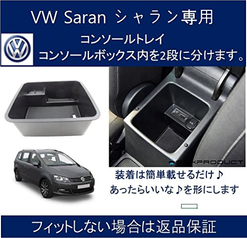 SSKPRODUCT センターコンソールトレイ Volkswagen NEW Sharan専用