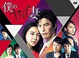 僕のヤバイ妻 DVD-BOX[DVD]