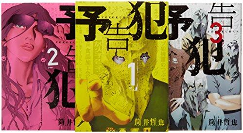 予告犯 コミック 全3巻完結セット (ヤングジャンプコミックス)の詳細を見る