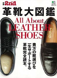 別冊2nd vol.9 革靴大図鑑