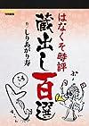 はなくそ時評蔵出し100選 (TOKYO NEWS MOOK 359号)