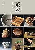 見て・買って楽しむ茶器・陶芸の名品 (別冊炎芸術)
