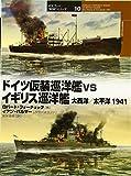 """ドイツ仮装巡洋艦vsイギリス巡洋艦 大西洋/太平洋1941 (オスプレイ""""対決""""シリーズ)"""