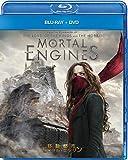 移動都市/モータル・エンジン ブルーレイ+DVD [Blu-ray]