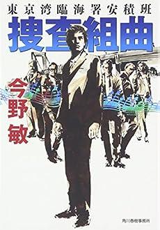 捜査組曲―東京湾臨海署安積班 (ハルキ文庫)