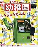 幼稚園 2020年 05 月号 [雑誌]