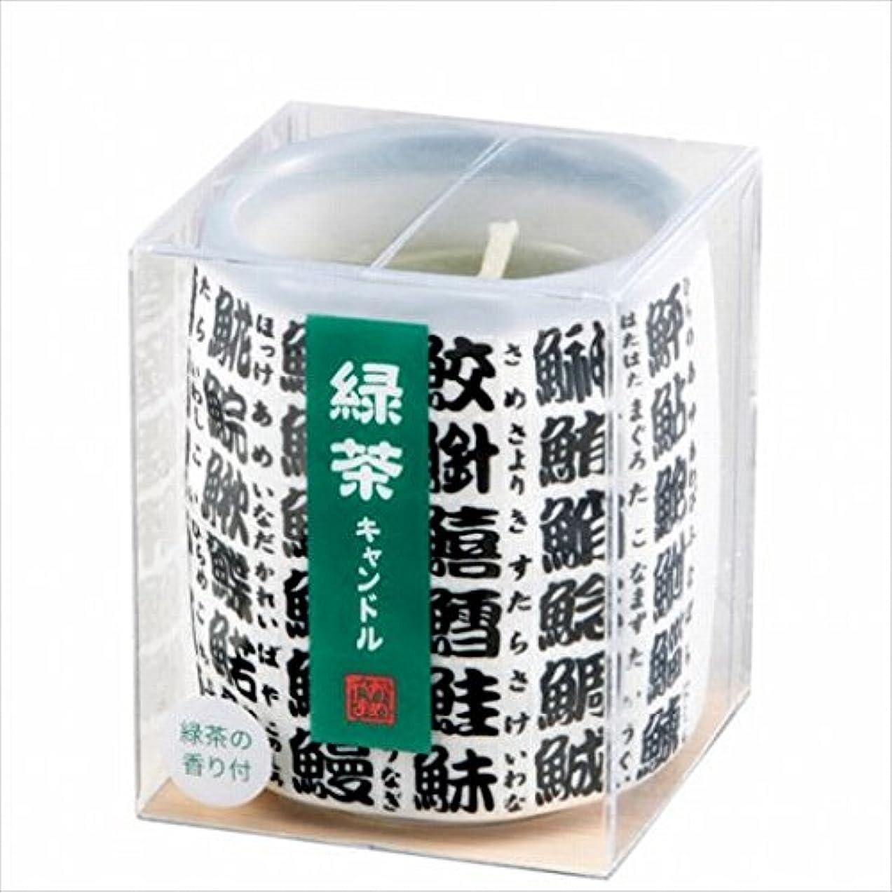 ビジターポケット褐色カメヤマキャンドル(kameyama candle) 緑茶キャンドル(小)