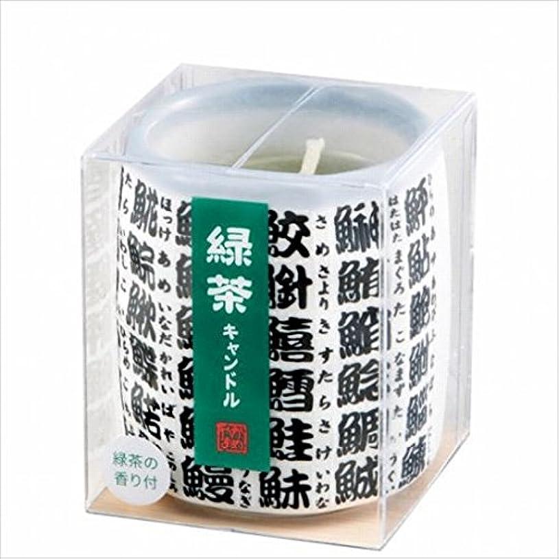 苦行恒久的ワームカメヤマキャンドル(kameyama candle) 緑茶キャンドル(小)