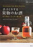 手づくりする果物のお酒 2015年 04 月号 [雑誌]: うかたま 別冊