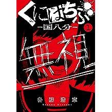 くにはちぶ(1) (少年マガジンエッジコミックス)