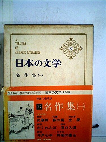 日本の文学〈第77〉名作集 (1970年)武蔵野・藪の鶯・空屋・かくれんぼ・滝口入道・今戸心中・野菊の墓・他