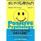 ポジティブ心理学入門: 「よい生き方」を科学的に考える方法