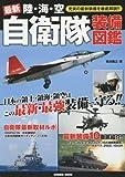 中国軍(中国政府)には核兵器しか無いのか?