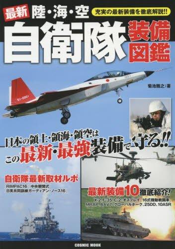 最新 陸・海・空 自衛隊装備図鑑 (COSMIC MOOK)の詳細を見る