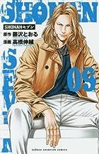 SHONANセブン 第09巻