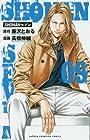 SHONANセブン 第9巻