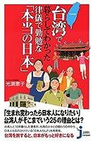 台湾で暮らしてわかった律儀で勤勉な「本当の日本」 (じっぴコンパクト新書)