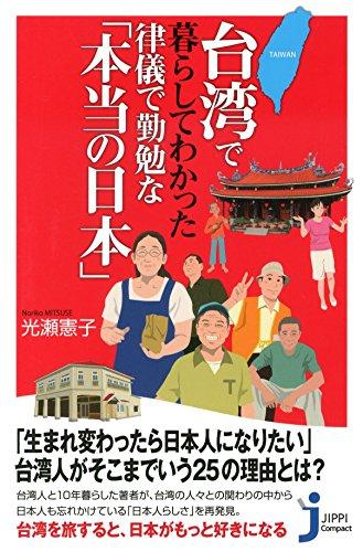 台湾で暮らしてわかった律儀で勤勉な「本当の日本」 (じっぴコンパクト新書)の詳細を見る
