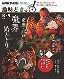 NHK 趣味どきっ!(火曜) 京都・江戸 魔界めぐり 2019年 8月~9月 [雑誌] (NHKテキスト)