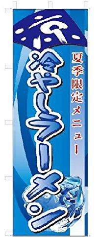 のぼり のぼり旗 冷やしラーメン (W600×H1800)