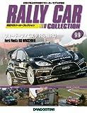 ラリーカーコレクション 99号 (フォード・フィエスタ RS WRC 2011) [分冊百科] (モデル付)